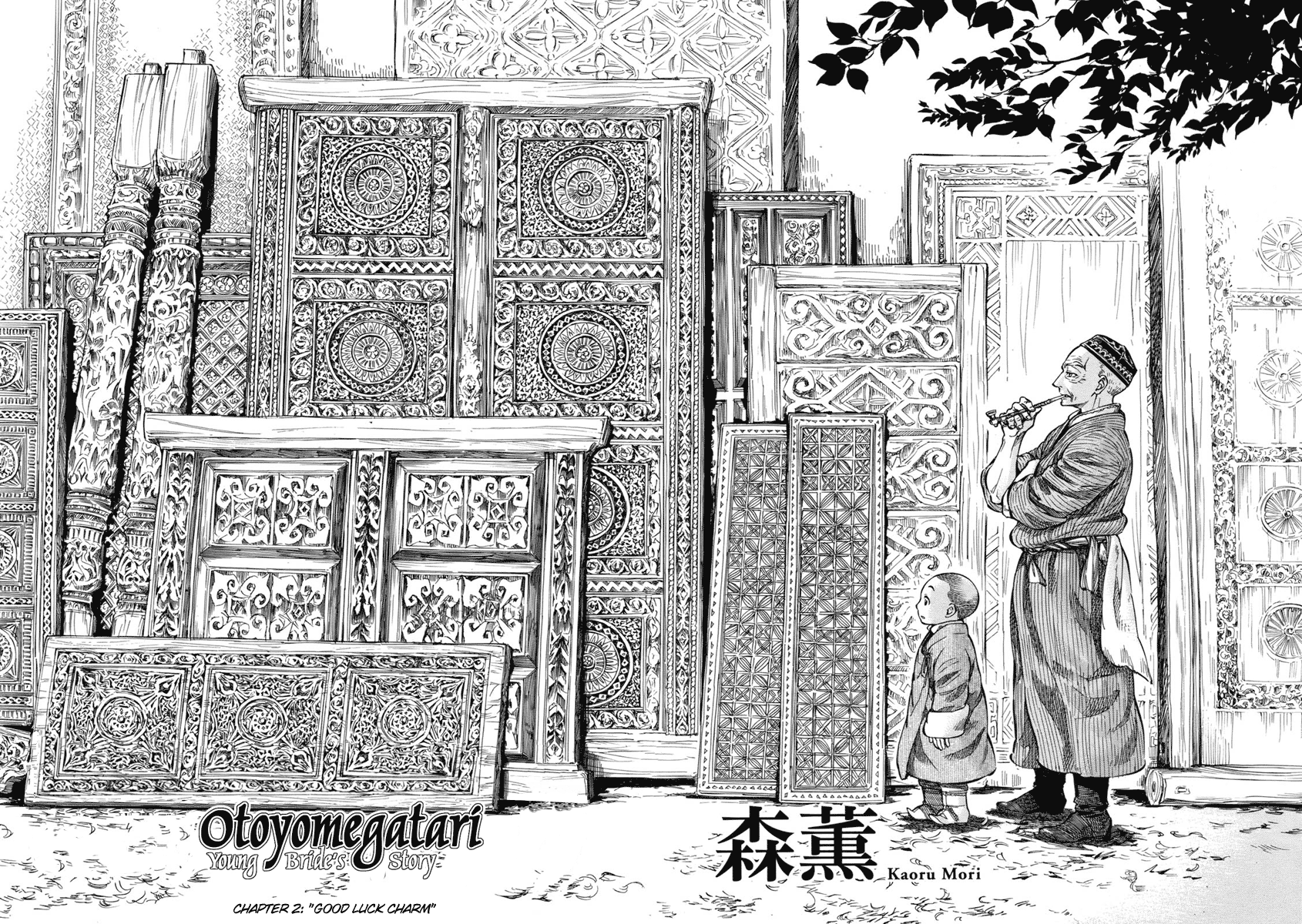 Hand-carved wooden panelling from Central Asia. From manga A Bride's Story or Otoyomegatari