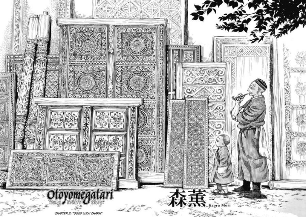 Beautiful carpets from Central Asia, from the manga Otoyomegatari or A Bride's Story by Kaoru Mori